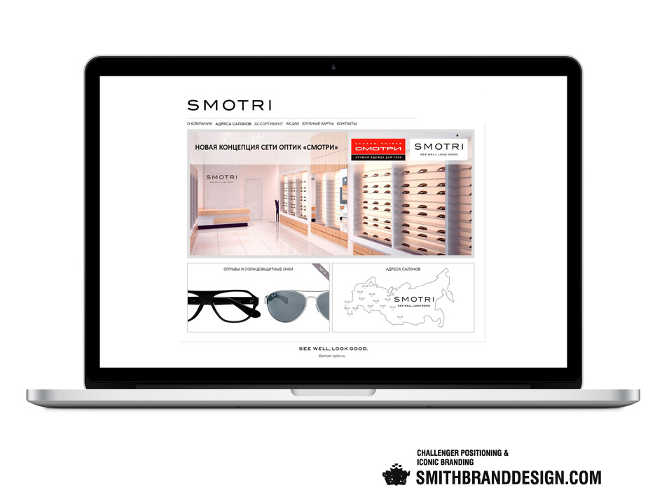 SmithBrandDesign.com Smotri Website